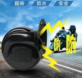 機車蝸牛喇叭12V警示鳴笛汽車喇叭高低雙音超響防水