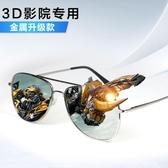 金屬3d眼鏡電影院專用