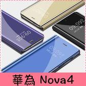 【萌萌噠】華為 HUAWEI Nova4  電鍍鏡面智能支架款 直立式休眠功能側翻皮套 手機套 手機殼