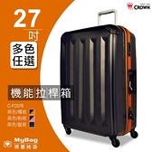 CROWN 皇冠 旅行箱 C-FC076 27吋 機能拉桿行李箱 得意時袋