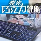 (快速出貨)大字鍵發光巧克力鍵盤-藍光【多廣角特賣廣場】