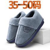冬季包跟棉拖鞋男士特大碼45防滑46加大號47加寬48厚底50保暖棉鞋【超低價狂促】