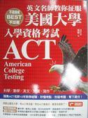 【書寶二手書T5/語言學習_YCG】不是權威不出書:英文名師教你征服ACT美國大學入學資格考試_鄭穎