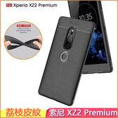 荔枝皮紋 Sony Xperia XZ2 Premium 手機殼 簡約 索尼 XZ2 P 保護殼 矽膠 軟殼 H8166 手機套 防摔 保護殼