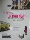 【書寶二手書T5/行銷_XBG】服飾採買決勝創業術_黃偉宙
