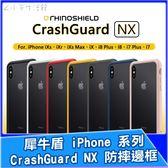 《送玻璃貼+背貼+充電線+支架+免運》犀牛盾 iPhone 系列 CrashGuard NX 防摔邊框 防摔手機殼