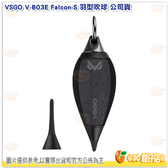 威高 VSGO V-B03E Falcon-S 羽型吹球 公司貨 VB03E 靈隼 戶外用鷹嘴 清潔吹球 相機 鏡頭 適