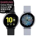 SAMSUNG Galaxy Watch Active2 44mm GPS鋁製智慧型手錶(R820)