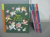 【書寶二手書T4/兒童文學_HGS】正月正_第一打鼓_花花果果_繞繞繞繞口令等_共7本合售