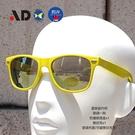 台灣製 AD C6223 黃 繽紛馬卡龍 抗UV 太陽眼鏡 盒裝組,合格證號:D63938