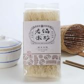 (老鍋)100%純米米粉/200g