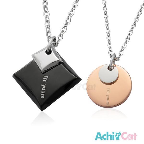 AchiCat 情侶對鍊 白鋼項鍊 我是你的   單個價格C1275