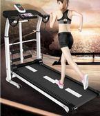 220V跑步機家用款小型折疊式多功能簡易超靜音室內健身房專用 yu4210『男人範』