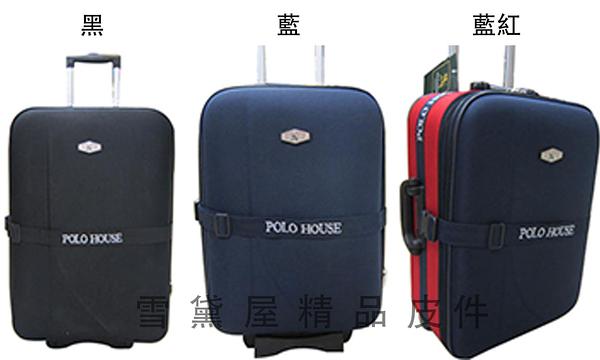 ~雪黛屋~POLO-HOSE 24寸行李箱可加大容量固定束帶硬式蜂巢板平穩好推拉防水尼龍布鋁合金拉桿P590620