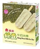 【免運冷凍宅配】義美綠豆牛奶冰棒87.5g(5支/盒)*6盒【合迷雅好物超級商城】