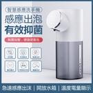 【台灣現貨可自取】自動洗手機 充電智慧感應泡沫機給皂機 可用多種補充液