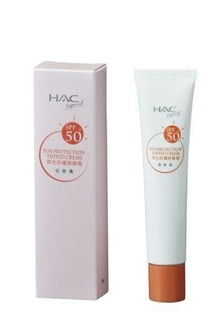 永信 HAC Agenil 潤色防曬隔離霜(SPF50+ ★★★)