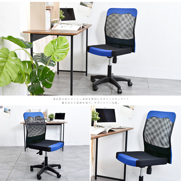 電腦椅 辦公椅 書桌椅 椅子凱堡 Kars索娜無扶手透氣網背辦公椅(3色) 台灣製 一年保固【A10087】