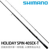 漁拓釣具 SHIMANO HOLIDAY SPIN 405EXT (短節投竿)