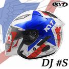 【KYT DJ #S 白 雙層鏡片 3/...