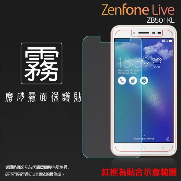 ◆霧面螢幕保護貼 ASUS ZenFone Live ZB501KL A007 5吋 保護貼 軟性 霧貼 霧面貼 磨砂 防指紋 保護膜