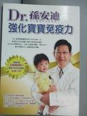 【書寶二手書T8/養生_IGE】強化寶寶免疫力_孫安迪