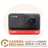 ◎相機專家◎ Insta360 One R 全景鏡頭套裝 運動攝影機 5.7K 環景 4K廣角 公司貨