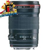 【24期0利率】平輸貨 CANON EF 135mm F2 L USM