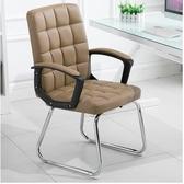 辦公椅家用電腦椅弓形會議椅職員升降轉椅學生靠背真皮椅子LX 春季上新
