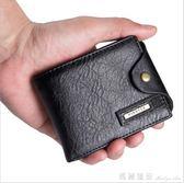 新款歐美休閒男士錢包青年多功能短款錢夾扣皮夾 瑪麗蓮安