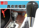 豐田專用 真皮 碳纖卡夢 排檔頭 RAV4 VIOS ALTIS YARIS WISH SIENTA camry