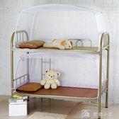 蒙古包學生蚊帳帶支架上鋪1.0m床簡易雙門 1.2米單人床下鋪高低床  YXS 娜娜小屋