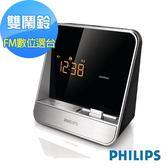 (庫存出清)PHILIPS飛利浦專用時鐘收音機 AJ5300D