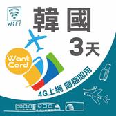 【Want Card】韓國上網卡 3日300MB 4G上網 吃到飽上網SIM卡 網卡 漫遊卡