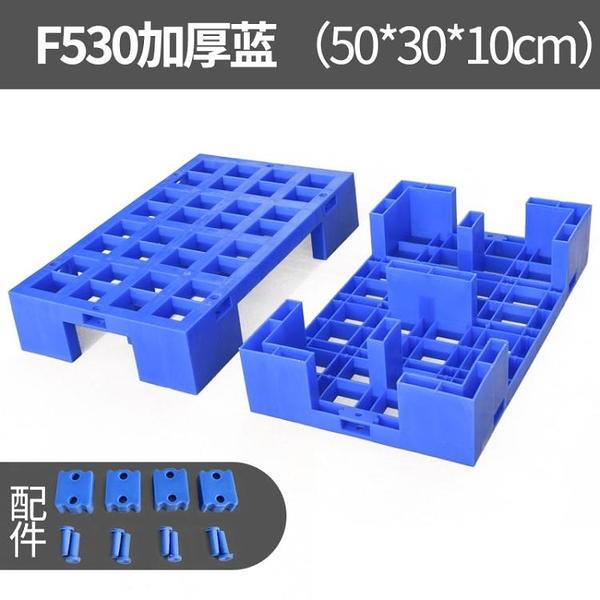 防潮墊板 塑料墊板防潮板網格組合式墊倉板倉庫平板托盤地台板小貨架墊腳板T