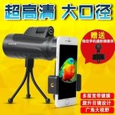 望遠鏡單筒成人高清夜視演唱會手機拍照望遠鏡 超值價