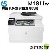 【搭204A原廠碳粉匣一黑 登錄送好禮】HP  MFP M181fw 無線彩色雷射傳真複合機