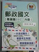 【書寶二手書T5/進修考試_QBT】郵政國文-專業職(一)、內勤_儒宏
