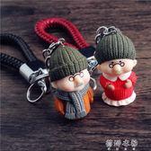 可愛情侶娃娃鑰匙扣掛件 創意卡通立體公仔汽車鑰匙鏈女送禮品  蓓娜衣都