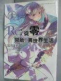【書寶二手書T1/一般小說_LNL】Re:從零開始的異世界生活(01)_長月 達平