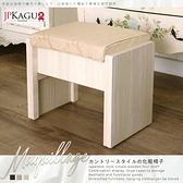 JP Kagu 鄉村風掀蓋式椅凳收納椅化妝椅雪松色