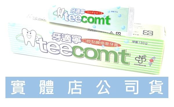 牙適寧-口腔黏膜修復牙膏 130g