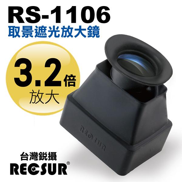 RECSUR 銳攝 RS-1106 取景遮光放大器 3.2X 觀景器 取景器 放大鏡 (英連公司貨)