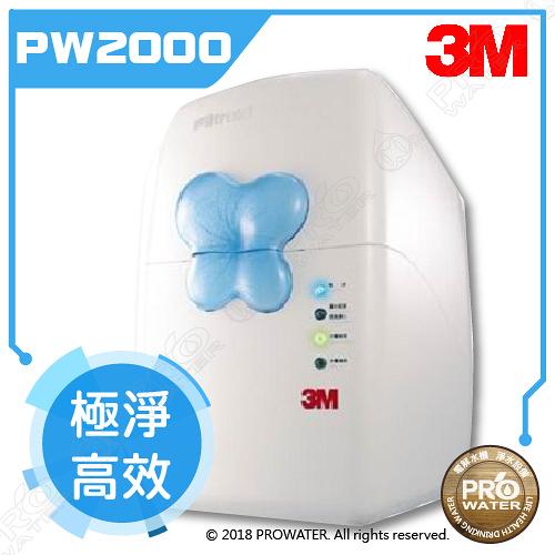 【水達人】3M Filtrete PW2000 極淨高效純水機/RO逆滲透