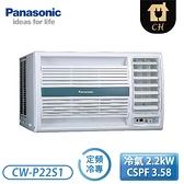 [Panasonic 國際牌]2-4坪 110V 窗型定頻冷專空調-右吹 CW-P22S1