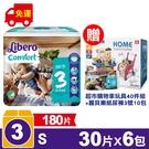 (箱購)麗貝樂 Libero 嬰兒紙尿褲3號(S) 30片X6包 專品藥局【2015231】