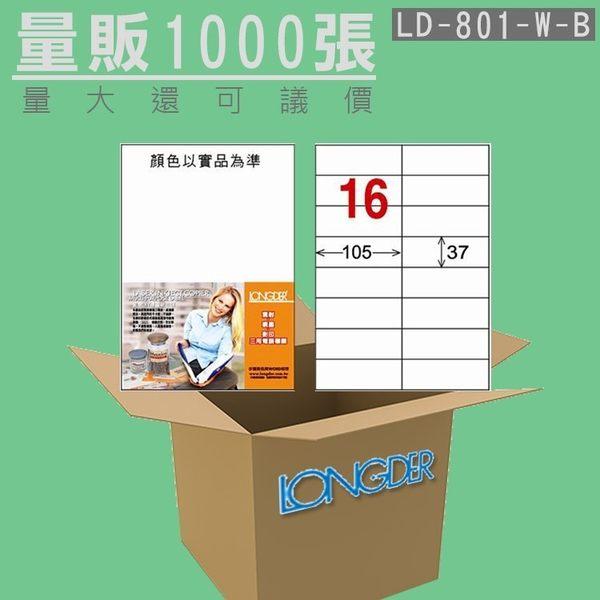 免運龍德 電腦標籤紙 16格 LD-801-W-B  (白色) 1000張 列印 標籤 三用標籤 出貨 貼紙