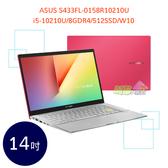 ◤送包包出門9豪禮◢ ASUS S433FL-0158R10210U 14吋 ◤0利率◢ 筆電 (i5-10210U/8GDR4/512SSD/W10)