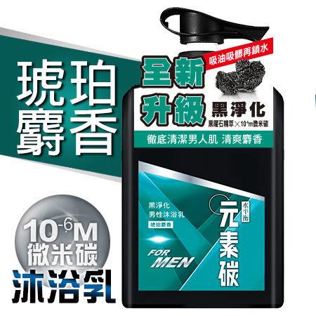 元素碳男性沐浴乳 麝香清爽 800g/瓶 (OS shop)