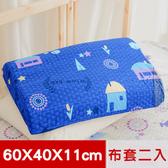 【米夢家居】夢想家園系列-記憶大枕專用精梳純棉工學枕布套(深夢藍)二入
